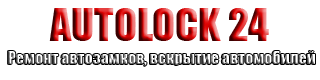 Ремонт автозамков, срочное вскрытие автомобилей — AutoLock24